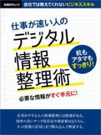 仕事が速い人のデジタル情報整理術 Kinoppy電子書籍ランキング
