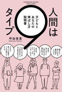 人間は9タイプ 子どもとあなたの伸ばし方説明書 Kinoppy電子書籍ランキング