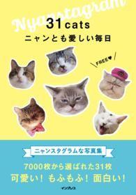 31cats ニャンとも愛しい毎日/ニャンスタグラム編集部 Kinoppy電子書籍