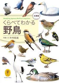 ヤマケイ文庫 くらべてわかる野鳥 文庫版 Kinoppy電子書籍ランキング