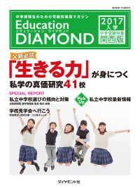 Education DIAMOND 2017年入学 中学受験特集 関西版/ダイヤモンド・ビッグ社 Kinoppy電子書籍