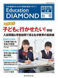 Education DIAMOND 2017年入学 中学受験特集 関東版 ― <秋号>/ダイヤモンド・ビッグ社 Kinoppy電子書籍
