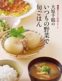 大原千鶴のいつもの野菜で旬ごはん Kinoppy電子書籍ランキング