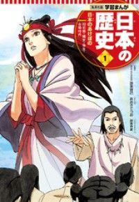 学習まんが 日本の歴史 1 日本のあけぼの Kinoppy電子書籍ランキング