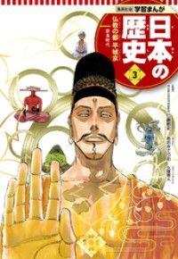 学習まんが 日本の歴史 3 仏教の都平城京 Kinoppy電子書籍ランキング