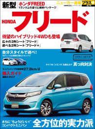 ニューカー速報プラス 第37弾 新型 HONDA フリード Kinoppy電子書籍ランキング
