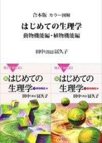 合本版 カラー図解 はじめての生理学 動物機能編・植物機能編 Kinoppy電子書籍ランキング