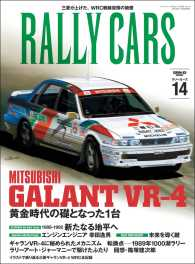 RALLY CARS Vol.14 Kinoppy電子書籍ランキング