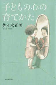 子どもの心の育てかた Kinoppy電子書籍ランキング