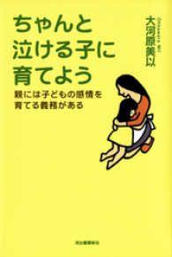 ちゃんと泣ける子に育てよう 親には子どもの感情を育てる義務がある Kinoppy電子書籍ランキング