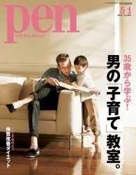 紀伊國屋書店BookWebで買える「Pen 2011年 5/1号」の画像です。価格は514円になります。