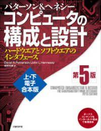コンピュータの構成と設計 第5版 上・下電子合本版 Kinoppy電子書籍ランキング