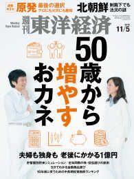 紀伊國屋書店BookWebで買える「週刊東洋経済 2016年11月5日号」の画像です。価格は600円になります。