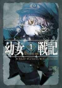 幼女戦記 1 Deus lo vult/カルロ・ゼン,篠月しのぶ Kinoppy電子書籍ランキング