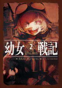 幼女戦記 2 Plus Ultra/カルロ・ゼン,篠月しのぶ Kinoppy電子書籍ランキング