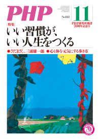 紀伊國屋書店BookWebで買える「月刊誌PHP 2016年11月号」の画像です。価格は205円になります。