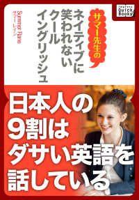 ネイティブに笑われないクールイングリッシュ ― 日本人の9割はダサい英語を話している Kinoppy電子書籍ランキング