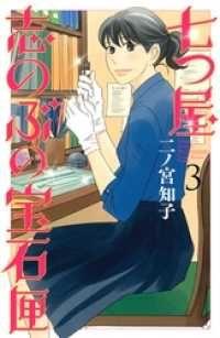 七つ屋志のぶの宝石匣(3)/ Kinoppy電子書籍
