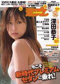 紀伊國屋書店BookWebで買える「週プレ11月21日号No.47」の画像です。価格は349円になります。