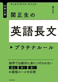 大学入試 関正生の英語長文 プラチナルール Kinoppy電子書籍ランキング