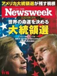 紀伊國屋書店BookWebで買える「ニューズウィーク日本版 2016年 11/15号」の画像です。価格は399円になります。