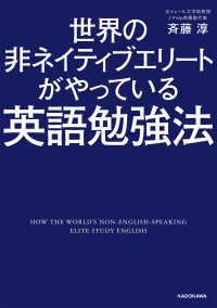 世界の非ネイティブエリートがやっている英語勉強法 Kinoppy電子書籍ランキング