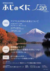静岡県公式総合情報誌「ふじのくに」 vol.26/静岡県広報課 Kinoppy電子書籍