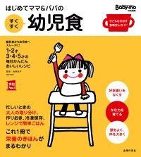 はじめてママ&パパの すくすく幼児食 Kinoppy電子書籍ランキング