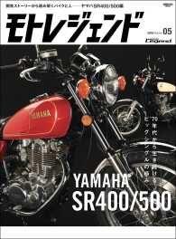 モトレジェンド Vol.5 ヤマハSR400/500編 Kinoppy電子書籍ランキング