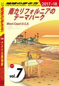 地球の歩き方 B02 アメリカ西海岸 2017-2018 【分冊】 7 ― 南カリフォルニアのテーマパーク Kinoppy電子書籍ランキング