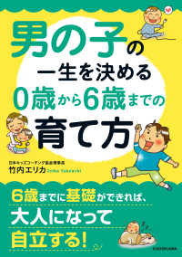 男の子の一生を決める 0歳から6歳までの育て方 Kinoppy電子書籍ランキング