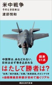 米中戦争 そのとき日本は/渡部悦和 Kinoppy電子書籍ランキング