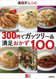 紀伊國屋書店BookWebで買える「300円でガッツリ一品 楽天レシピ 満足おかず100」の画像です。価格は300円になります。