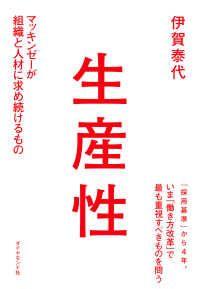 生産性 Kinoppy電子書籍ランキング
