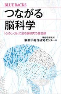 つながる脳科学 「心のしくみ」に迫る脳研究の最前線 Kinoppy電子書籍ランキング
