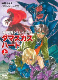 紀伊國屋書店BookWebで買える「ダマスカス・ハート〈上〉—南国戦隊シュレイオー〈2〉」の画像です。価格は540円になります。