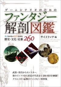 ゲームシナリオのためのファンタジー解剖図鑑 ― すぐわかるすごくわかる歴史・文化・定番260 Kinoppy電子書籍ランキング