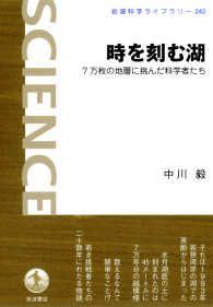 時を刻む湖 ― 7万枚の地層に挑んだ科学者たち/中川毅 Kinoppy電子書籍ランキング