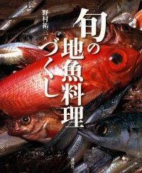 旬の地魚料理づくし Kinoppy電子書籍ランキング