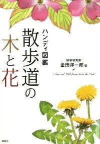 ハンディ図鑑 散歩道の木と花 Kinoppy電子書籍ランキング
