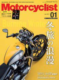 Motorcyclist 2017年1月号