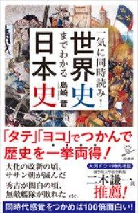 一気に同時読み!世界史までわかる日本史 Kinoppy電子書籍ランキング