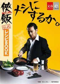 紀伊國屋書店BookWebで買える「「侠飯?おとこめし?」公式レシピBOOK「メシにするか。」【文春e-Books】」の画像です。価格は400円になります。