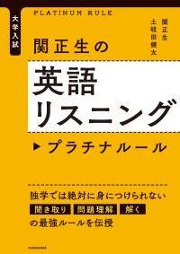 大学入試 関正生の英語リスニング プラチナルール Kinoppy電子書籍ランキング
