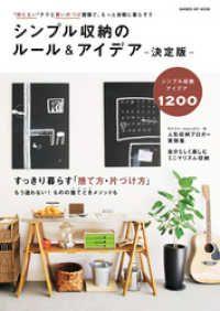 シンプル収納のルール&アイデア 決定版 Kinoppy電子書籍ランキング
