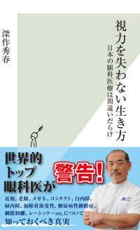 視力を失わない生き方~日本の眼科医療は間違いだらけ~ Kinoppy電子書籍ランキング