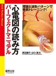 心電図の読み方パーフェクトマニュアル ― 理論と波形パターンで徹底トレーニング! Kinoppy電子書籍ランキング