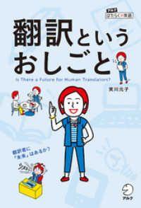 翻訳というおしごと Kinoppy電子書籍ランキング