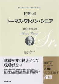 貫徹の志トーマス・ワトソン・シニア Kinoppy電子書籍ランキング
