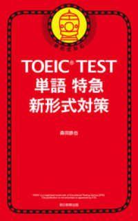 TOEIC TEST 単語特急 新形式対策 Kinoppy電子書籍ランキング